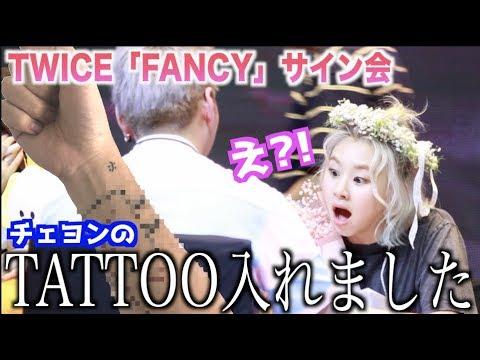 刺青 チェヨン