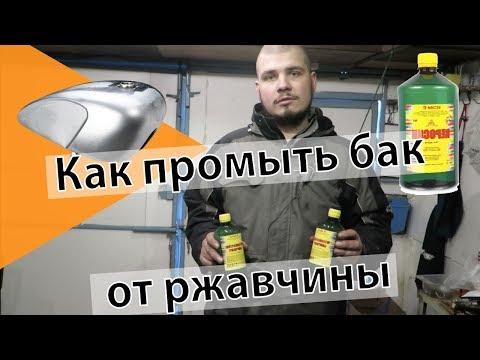 Как промыть бак от ржавчины