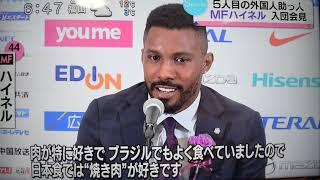 ハイネル選手 入団記者発表 入団会見 サンフレッチェ広島.