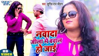 नवादा जिला में बवाल हो जाई | #Video | Sunil Raj Chauhan | Nawada Jila Me Bawal Ho Jai | 2021 Song