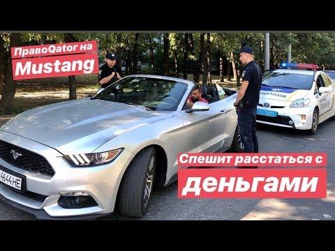 ПравоQator на Mustang хочет расстаться с деньгами