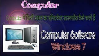 Computer में फ्री किसी प्रकार का सॉफ्टवेयर कैसे डाउनलोड करते हैं 2018