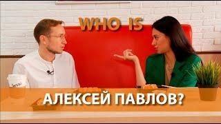 WHO IS Алексей Павлов: остаток на карте, поход к астрологу и первые роллы своими руками