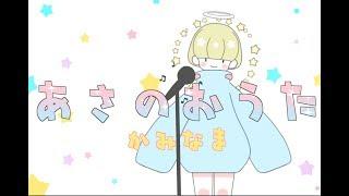[LIVE] 【かみなま】ばいのーらる弾き語り+雑談【てすと】