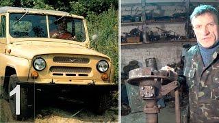 УАЗ 469 - Ремонт переднего моста - Часть 1(, 2015-01-23T18:00:57.000Z)