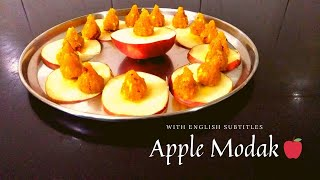 Apple Modak/सेब के मोदक/सफरचंदाचे मोदक