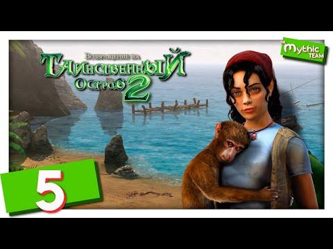 Возвращение на Таинственный остров 2. Часть 5. [Кладбище обезьян]