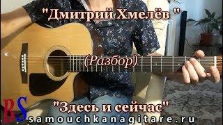 Дмитрий Хмелёв - Здесь и сейчас (кавер) Аккорды, Разбор песни га гитаре в тональности (Em)