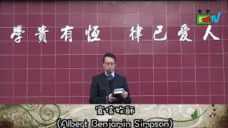Publication Date: 2018-02-02 | Video Title: 宣道中學 校長的話-一年之始