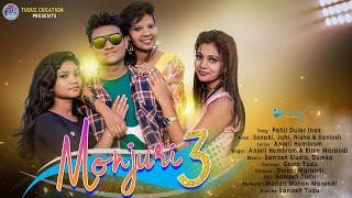 MONJURI 3    Pahil Dular Inak    New Santhali Video   