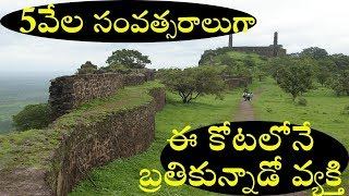 ashwathama asirghar fort mystry telugu | 5000 year old man still living in UP burhanpur |కోట రహస్యం