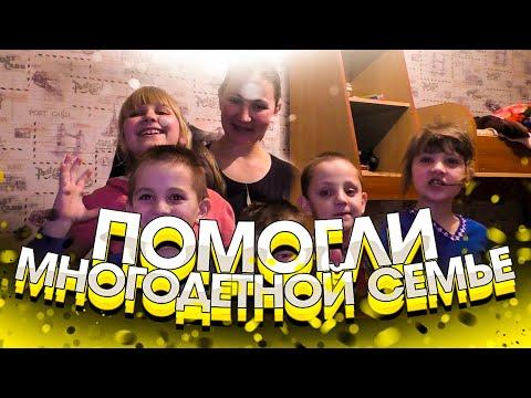 #Помоглидетям / Город Смолевичи / Многодетная семья / #Добрыедела /