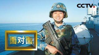 《面对面》 两栖霸王花、亚丁湾护航 90后北大女生为何有个当兵梦? 20180617 | CCTV