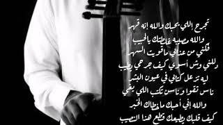 تجرح اللي يحبك من أجمل اغاني الفنان المبدع :حسين العلي.. اداء/ احساس 2020