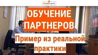Франшиза Правое дело: Обучение Партнеров