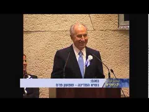 נאום השבעתו של שמעון פרס כנשיא ה-9 של מדינת ישראל