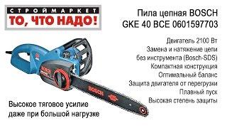 Пила цепная BOSCH GKE 40 BCE 0601597703 - купить электропилу БОШ, пила цепная электрическая(Строймаркет