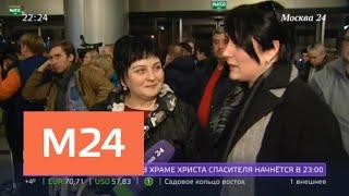 Смотреть видео Верующие в столице встречают Благодатный огонь - Москва 24 онлайн