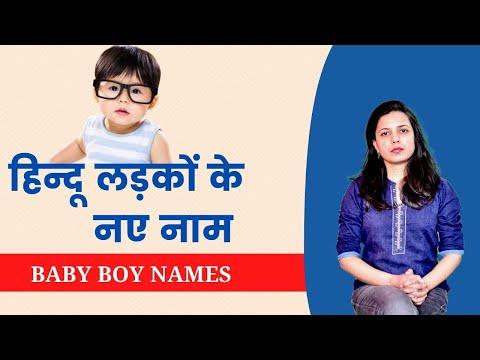 Top 10 हिन्दू बच्चों के नाम और अर्थ | Hindu Boy Names 2019