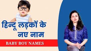 Top 10 हिन्दू बच्चों के नाम और अर्थ   Hindu Boy Names 2019