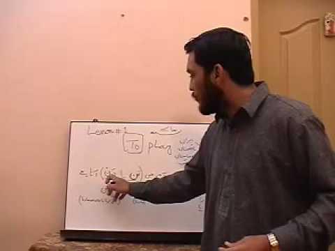 Lesson 1 - Farsi/Persian Language Course for Urdu Speakers