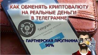 Как ОБМЕНЯТЬ/купить биткоины через БОТ В ТЕЛЕГРАММ и заработать на партнерке