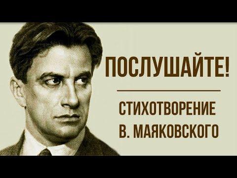 «Послушайте!» В. Маяковский. Анализ стихотворения