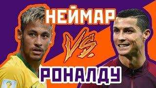 НЕЙМАР vs РОНАЛДУ - Один на один