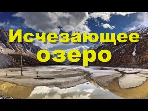 Исчезающее озеро
