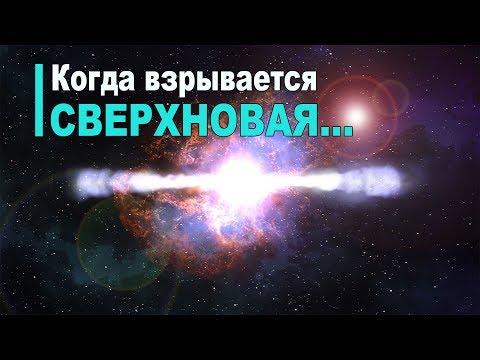 Что такое сверхновая