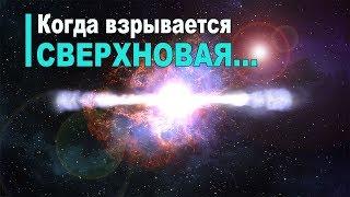 Что такое сверхновая звезда?