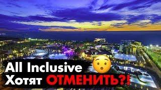 Что будет с All Inclusive когда в Турции откроют сезон Bellis Deluxe Hotel