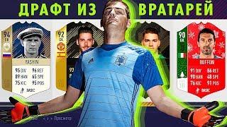 FIFA 18 - ВРАТАРСКИЙ ДРАФТ