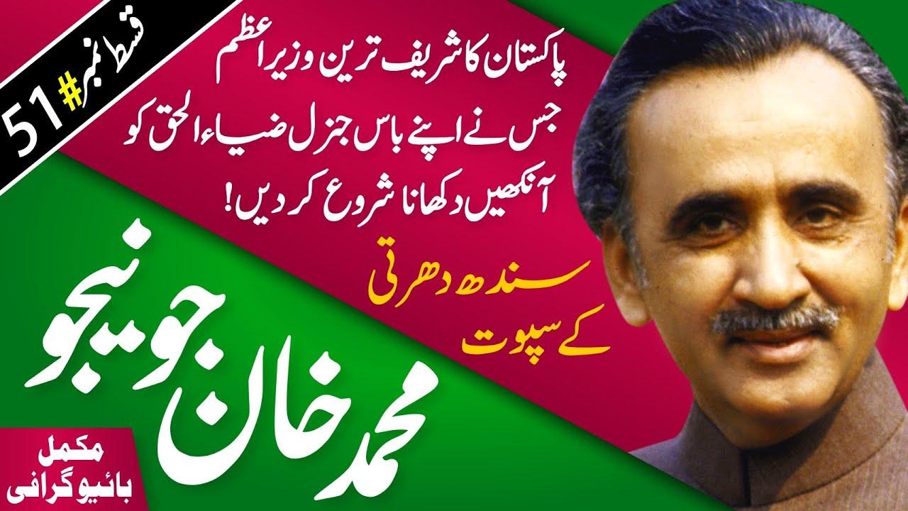 Muhammad Khan Junejo Biography (Former Prime minister Pakistan) | Benazir Bhutto returned Pakistan