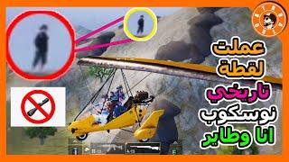 اول يوتيوبر يقتل لاعب نوسكوب هو طاير بطيارة 😱 PUBG MOBILE