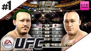 #1【生放送】ドンピシャ,ぺちゃんこ,標準のEA SPORTS UFC【三人称】
