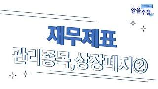 전자공시-관리종목,상장폐지②