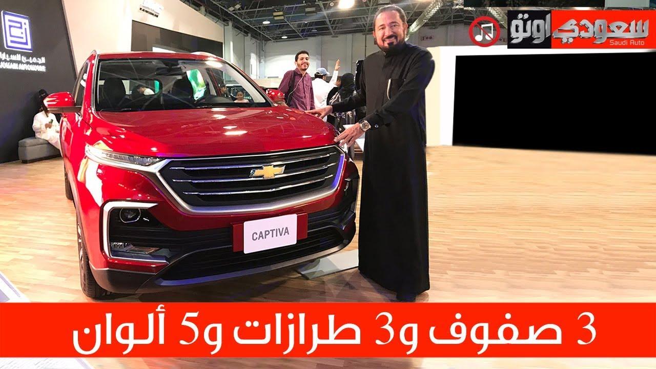 شفروليه كابتيفا 2020 Chevrolet Captiva Youtube