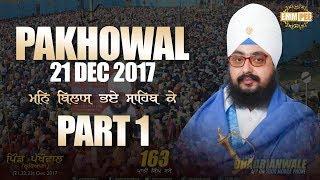Part 1 - Man Bilas Bhaye Sahib Ke - 21 Dec 2017 - Pakhowal