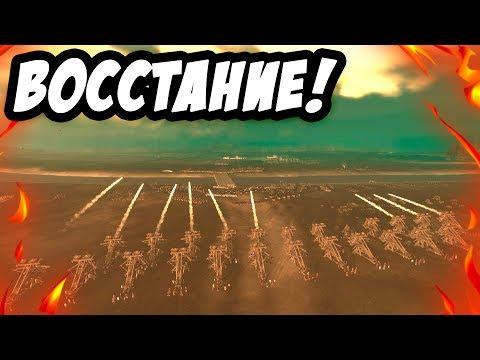 Восстание СПАРТАКА! - Total War: Rome II - Армения #9