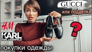 ЛОФЕРЫ ГУЧЧИ или подделка из H&M | ПОКУПКИ ОДЕЖДЫ обуви и аксессуаров на осень 2020 | лоферы Gucci