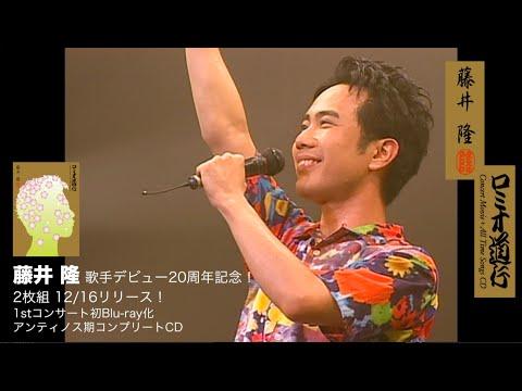 藤井隆 歌手デビュー20周年記念!12/16  BD+CD 2枚組リリース、最高のエンターテインメントを完全収録!