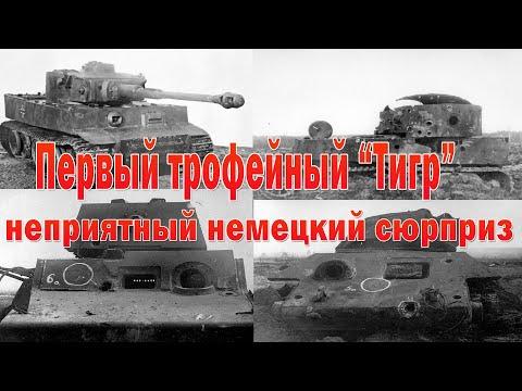 """Первый обстрел трофейного """"Тигра"""", а так же обстрел советских танков из его орудия. Тревожные итоги"""