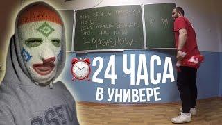 НОЧЬ в закрытом УНИВЕРСИТЕТЕ | 24 hour in university