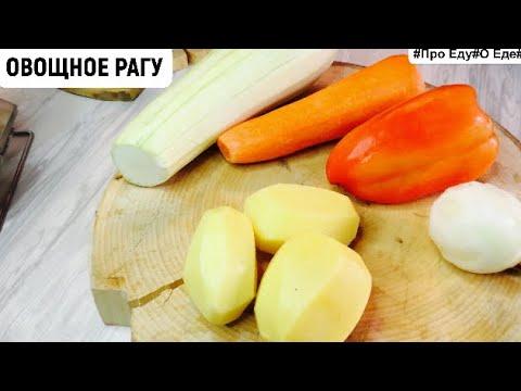 Как приготовить овощное рагу рецепт из овощей