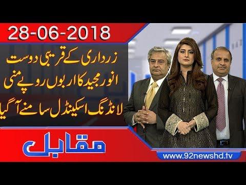 Muqabil | Pakistan placed on FATF 'grey list' | Rauf Klasra | 28 June 2018 | 92NewsHD