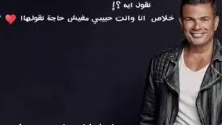 اغنية نقول ايه بالكلمات (عمرو دياب)