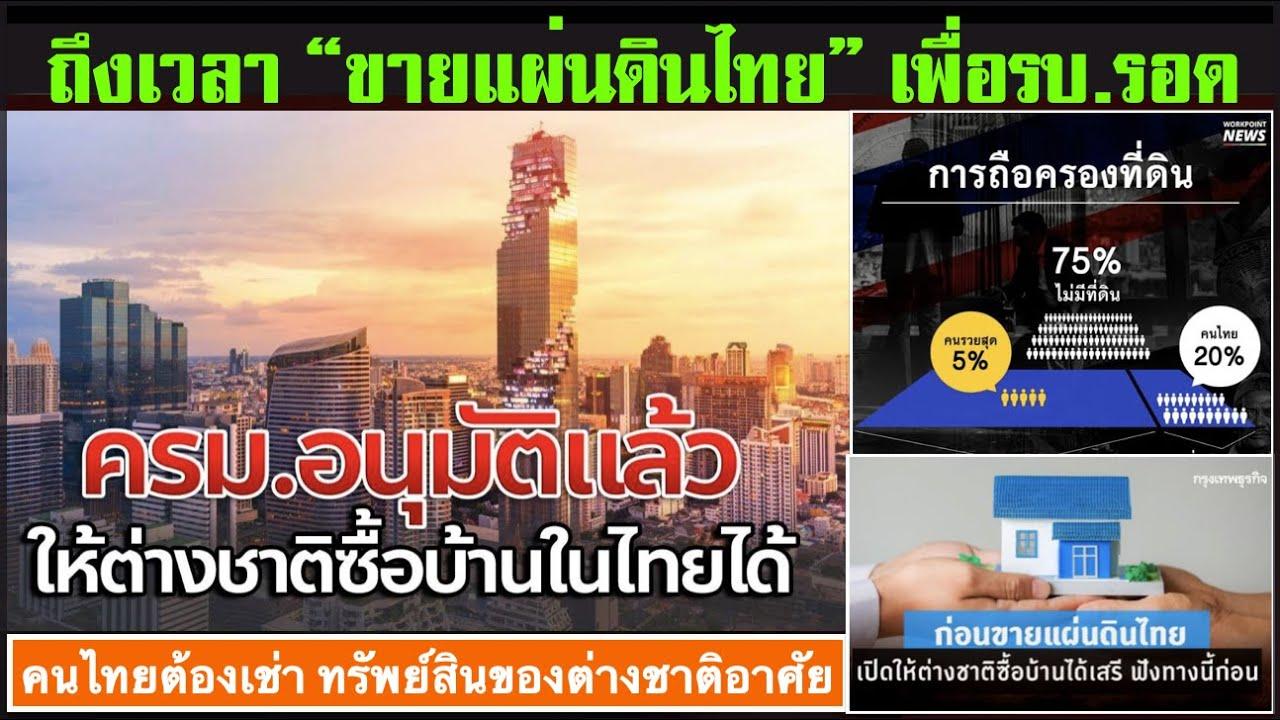 """คลิปพิเศษ 18-09 : ทางรอดสุดท้ายของ รัฐบาลประยุทธ์ """"ขายแผ่นดินไทย"""""""