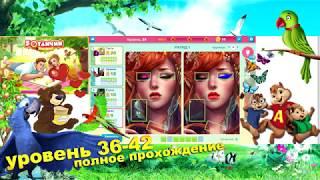 """Прохождение """"5 отличий онлайн"""", 36 - 42 уровень. Одноклассники и Вконтакте. Найди отличия"""