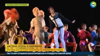 «Астана Опера» привезла в Петербург «Собор Парижской Богоматери»   МИР24